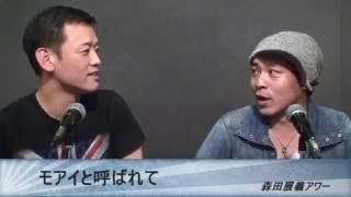 吉本新喜劇の森田展義が毎週ゲストを迎えてトークをする番組 今回のゲス...