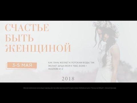 """СБЖ18 Ольга Деремова - """"Благодарность"""""""