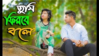 "ও ফিরবে বলে | O Firbe Bole | Bangla Short Film ""Sad Love Story"" 