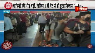 Jaipur जंक्शन में बढ़ी यात्रियों की भीड़, नहीं रखी जा सकी सोशल डिस्टेंसिंग