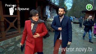 Ревизор. 7 сезон - Коломыя и Яремче- 12.09.2016