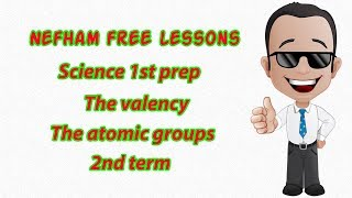 The valency | The atomic groups | Science |1st prep| 2nd term
