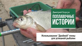 Использование 'двойной глины' для успешной рыбалки. Поплавочные истории (10 серия)