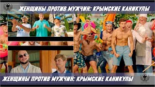 Женщины против мужчин 2: Крымские каникулы. 2018. Трейлер