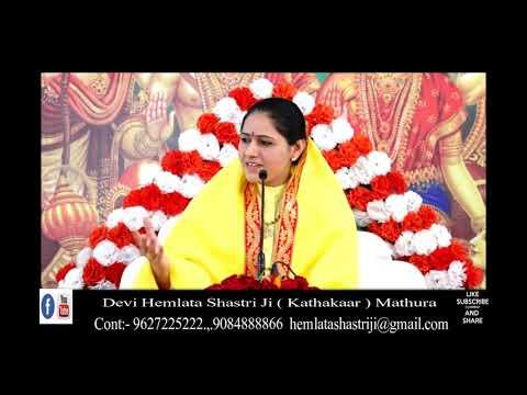 Kal bhi Mann Akela tha Aaj Bhi Akela Hai Beutifull Bhajan By Devi Hemlata Shastri Ji 9627225222