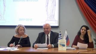 Вечер  российской и греческой  поэзии в РЦНК