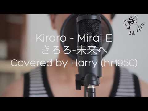 Kiroro - Mirai E / キロロ - 未来へ [Covered by Harry / hr1950]