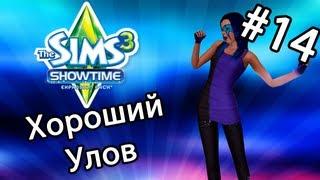 The Sims 3 Шоу-Бизнес - ХОРОШИЙ УЛОВ (Серия 14)(Давайте поиграем в прикольную видео игру The Sims 3 Шоу-Бизнес! ;3 Моя группа ВК: http://vk.com/dianagroup., 2013-04-28T10:16:10.000Z)