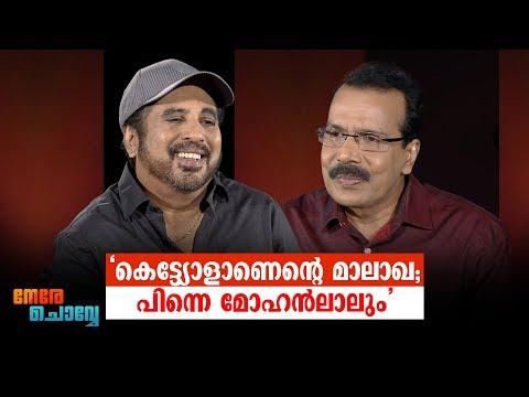 കെട്ട്യോളാണെന്റെ മാലാഖ; പിന്നെ മോഹൻലാലും' | Actor Raveendran l Interview l Nere Chovve part 2
