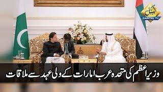 CapitalTV; Imran Khan visits UAE, meets crown prince
