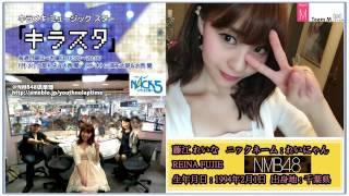 藤江れいな AKB48 れいにゃん. ラジオ NACK5 「キラメキ ミュージック ...