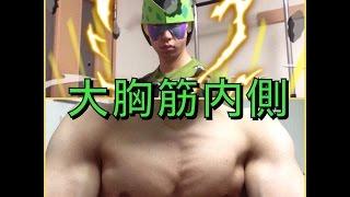 【筋トレ】大胸筋の内側を鍛えるセル式トレーニング