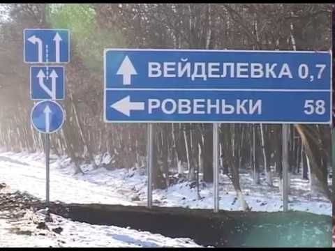 Открытие объездной дороги