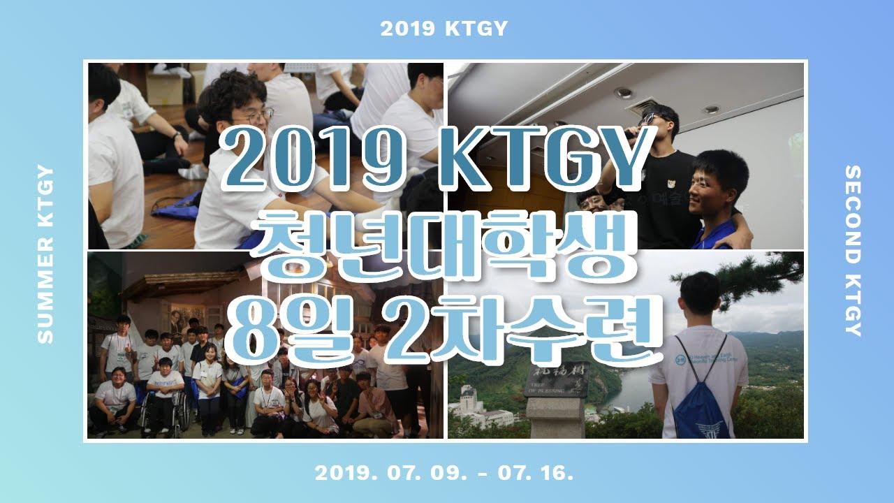 2019 KTGY 청년대학생 8일 2차수련 스케치영상