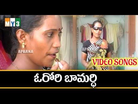 Ori Bamardhi   Telangana Folk Songs   Janapada Patalu   Telugu Folk Songs