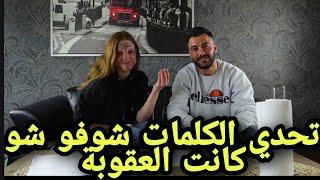 تحدي كلمات عربية وكلمات أنكليزية نااار 😅🔥شوفه الأخير عقوبة قوية  eine Herausforderung Prank