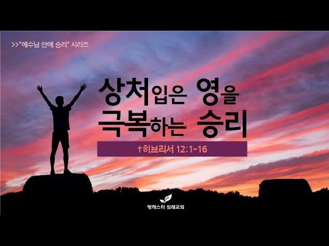 12월 2일 수요 성경 공부 - 상처입은 영을 극복하는 승리