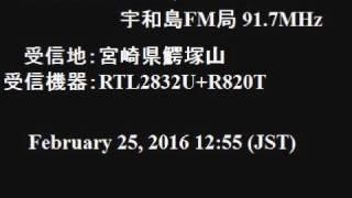 南海放送 宇和島FM中継局(91.7MHz) 宮崎県鰐塚山から受信 2016.2.25