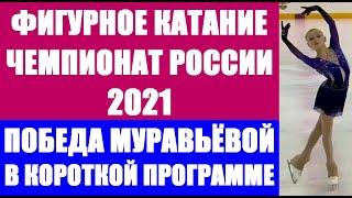 Фигурное катание Чемпионат России 2021 Короткая программа девушек Итоги Победа Муравьёвой