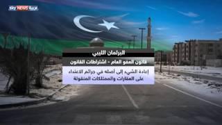 ليبيا.. جدل بشأن قانون العفو العام