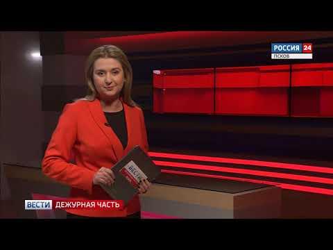 Вести. Дежурная часть. Псков 24.01.2020