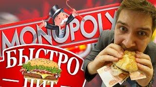 БыстроПит #Монополия
