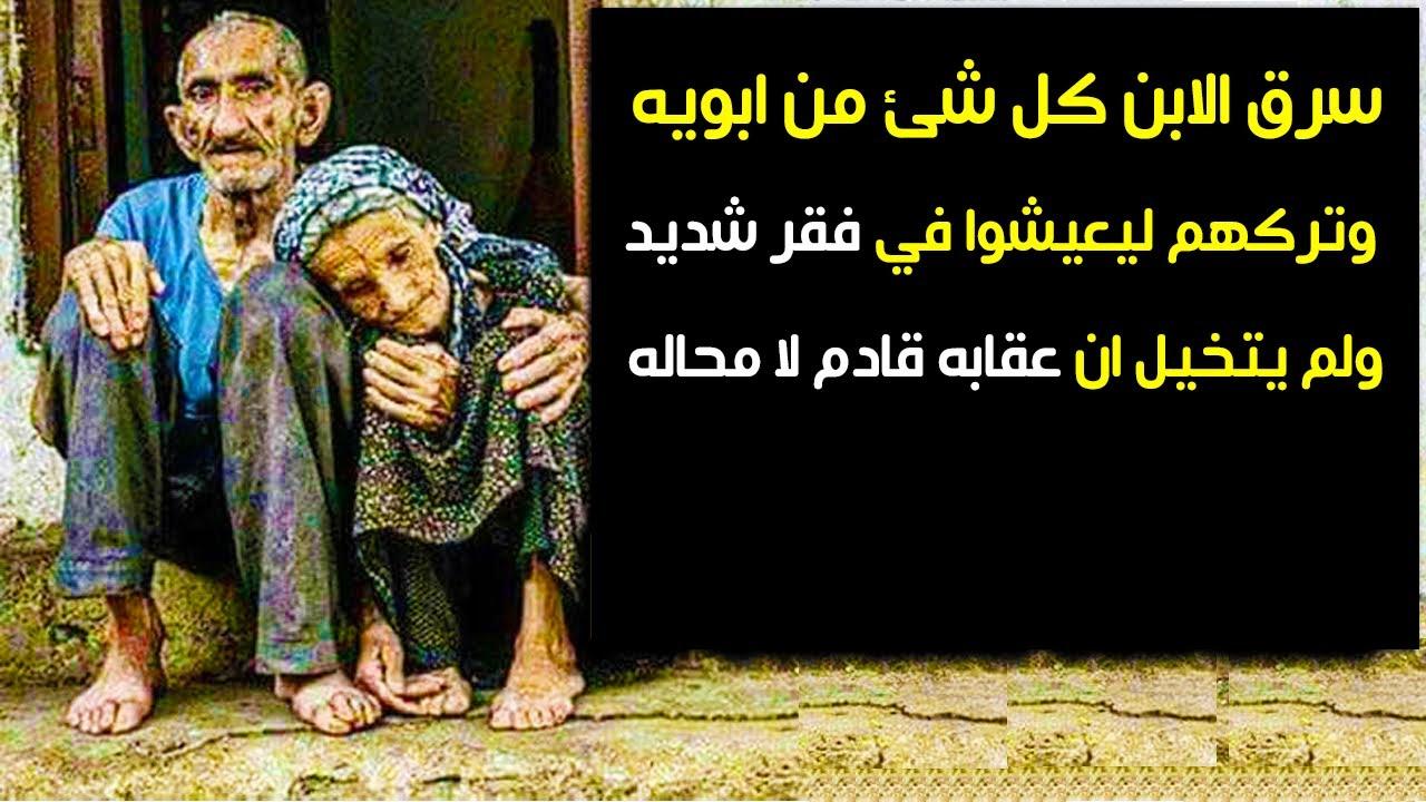 سرق الابن كل شئ من ابويه ، وتركهم ليعيشوا في فقر شديد ، ولم يتخيل ان عقابه قادم لا محاله