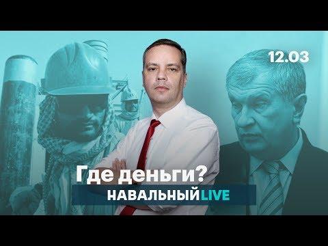 Обвал нефти и рубля: что дальше?