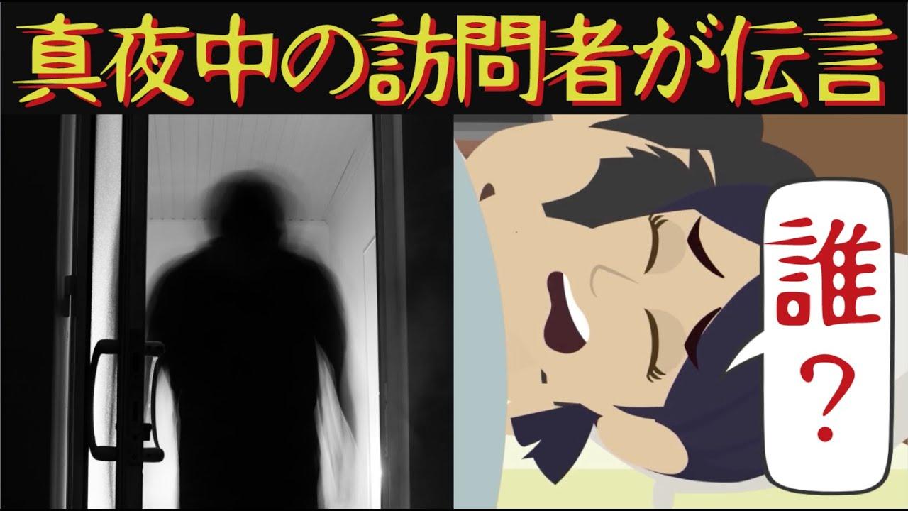 【ドアに人影】真夜中の訪問者が伝言『押入れの中・・』出てきた指輪に込められた意味とは?【怖い話 ...