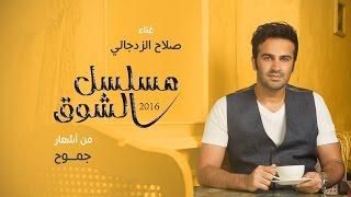 صلاح الزدجالي - مسلسل الشوق (النسخة الأصلية) | 2016