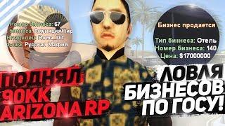 ПОДНЯЛ 90КК & ЛОВЛЯ БИЗНЕСОВ НА ARIZONA RP RED-ROCK!