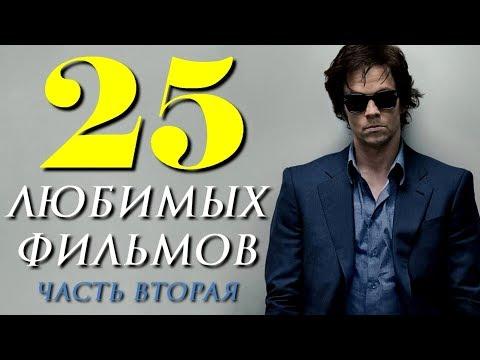 25 ЛЮБИМЫХ ФИЛЬМОВ. ЧАСТЬ ВТОРАЯ | КиноСоветник - Видео онлайн