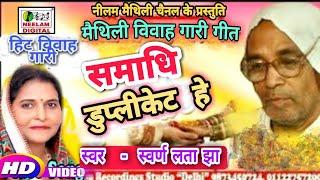Maithili Vivah Geet || समधि डुप्लीकेट || Swarnlata Jha || Samdhi Duplicat || Neelam Maithili