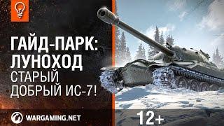 Гайд Парк: Луноход. Старый добрый ИС-7! [World of Tanks](Ис-7, что это за танк? Картон или может танковать? Как играть на ИС-7? Очевидное-невероятное о самом спорном..., 2015-01-28T09:23:16.000Z)
