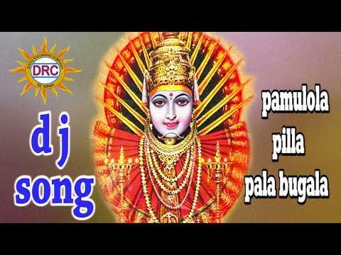 pamulola pilla||drc dj songs||telugu folk songs||
