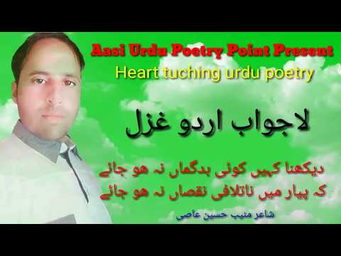 2 Line Sad Urdu Poetry-اردو غمگین شاعری  | Love Urdu Poetry | Bewafa Urdu Sad Poetry | Urdu Poetry