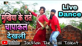 #Pramod_Premi मुखिया जी के चापाकल  धोबी गीत | New Comedy Stage dance by Jackson the real talent