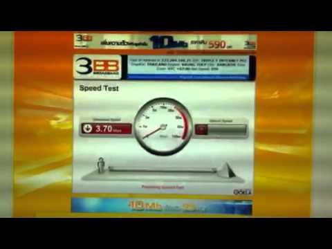 เน็ต3BB ที่คุณว่าเร็ว