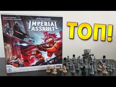 ОБЗОР моей САМОЙ любимой настольной игры: Star Wars Imperial Assault!