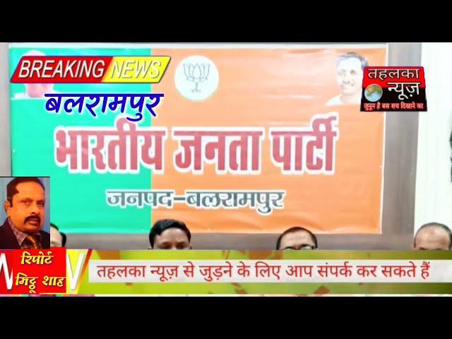 पार्टी कार्यकर्ता केपी शुक्ला के हत्यारों को बख्शा नहीं जायेगा  राज्यमंत्री पल्टूराम बलरामपुर भाजपा