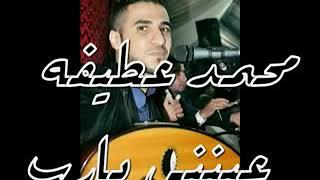 Download Video اغاني محمد عطيفه عينني يارب انسى حبهم MP3 3GP MP4