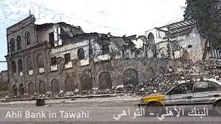 Yemen: The Destroyed city of Aden