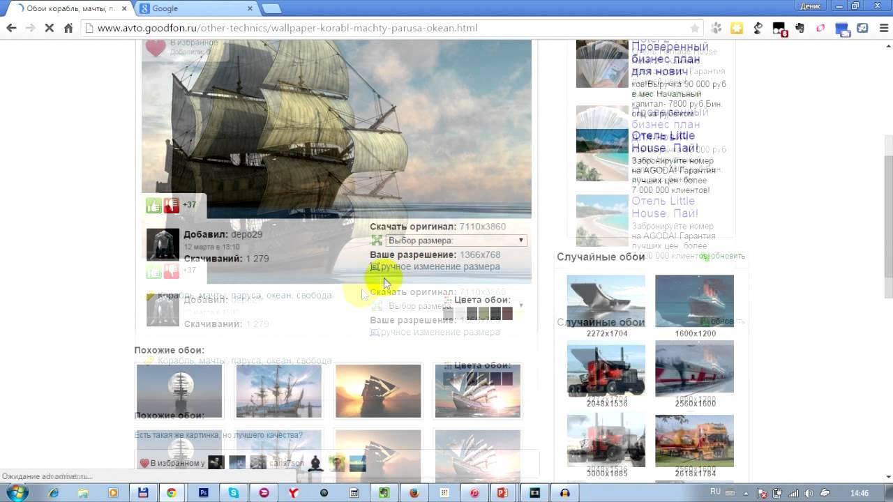 Как искать красивые картинки на сайте goodfon.ru - YouTube
