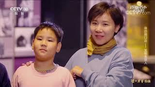 《跟着书本去旅行》 20201208 寻访周口店——发现北京人| 课本中国 - YouTube