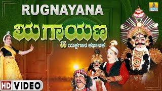 RUGNAYANA Kannada Yakshagana | Kannada Drama | Kannada Nataka | Jhankar Music