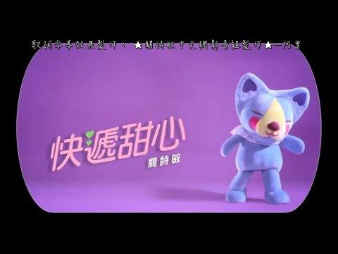 關詩敏《快遞甜心》MV 官方HD版 卡啦OK歌詞效果版本