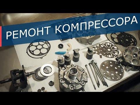 Ремонт компрессора кондиционера авто своими руками