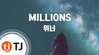 [TJ노래방] MILLIONS - 위너(WINNER) / TJ Karaoke