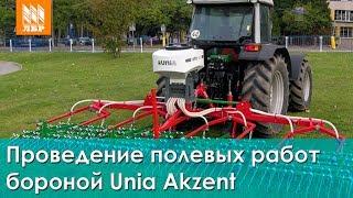 Проведение полевых работ бороной пружинной Unia Akzent