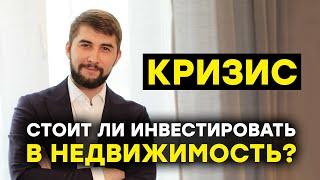 РЫНОК НЕДВИЖИМОСТИ В КРИЗИСЕ! Стоит ли сейчас инвестировать в недвижимость в России? Пассивный доход